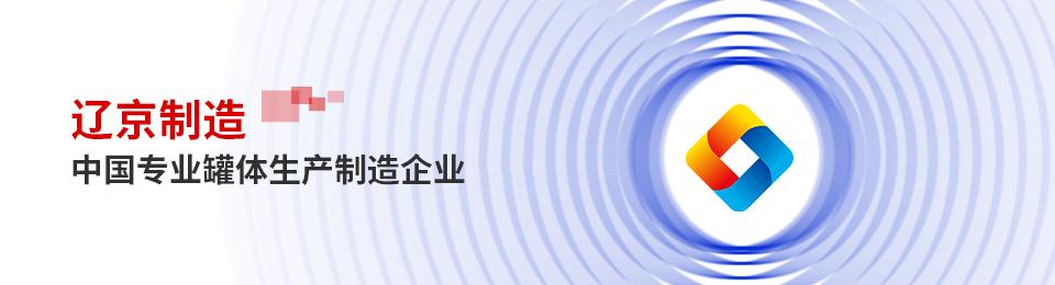 辽京制造,中国专业罐体生产制造品牌