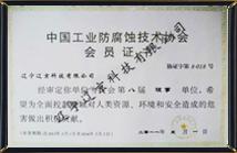 防腐储罐,防腐技术协会证书