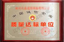 防腐储罐,质量达标证书